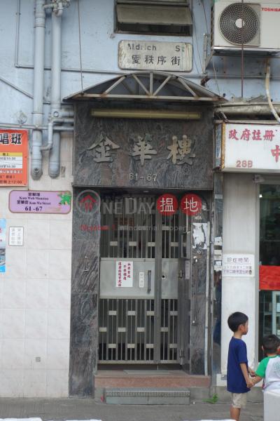 Kam Wa Mansion (Kam Wa Mansion) Shau Kei Wan|搵地(OneDay)(1)