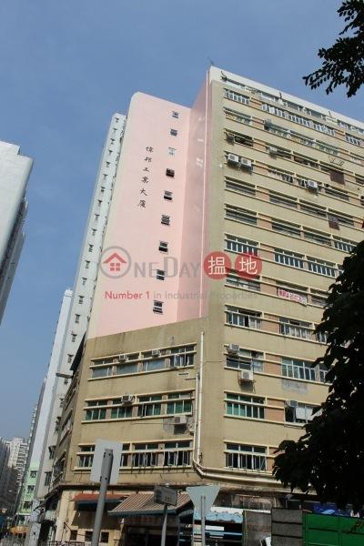Wellpoint Industrial Building (Wellpoint Industrial Building) Tuen Mun|搵地(OneDay)(1)