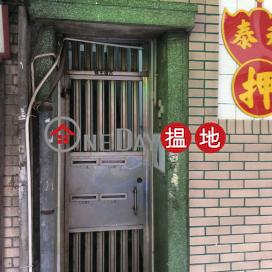 侯王道2C號,九龍城, 九龍