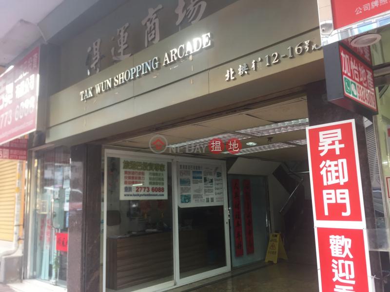 得運大廈 (Tak Wun Building) 土瓜灣 搵地(OneDay)(3)