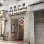 榮基大廈 (Wing Ga Building) 西區保德街33-39號 - 搵地(OneDay)(2)