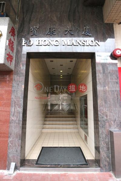 Po Hong Mansion (Po Hong Mansion) Tai Po 搵地(OneDay)(1)