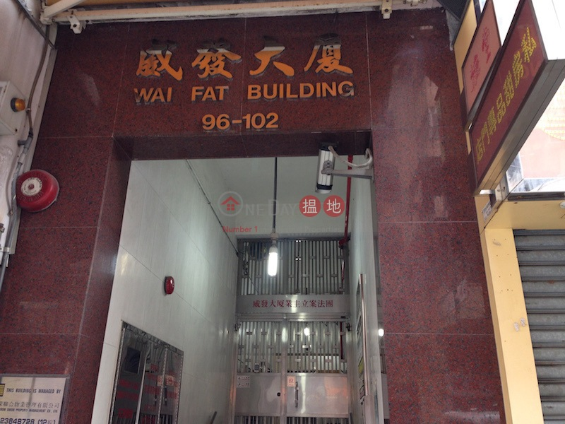 威發大廈 (Wai Fat Building ) 旺角|搵地(OneDay)(1)