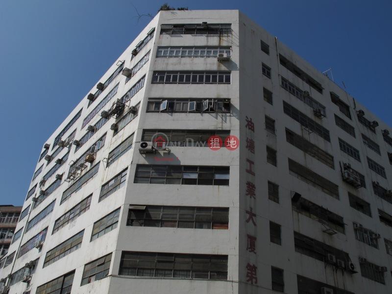 油塘工業大廈4座 (Yau Tong Industrial Building) 油塘|搵地(OneDay)(4)