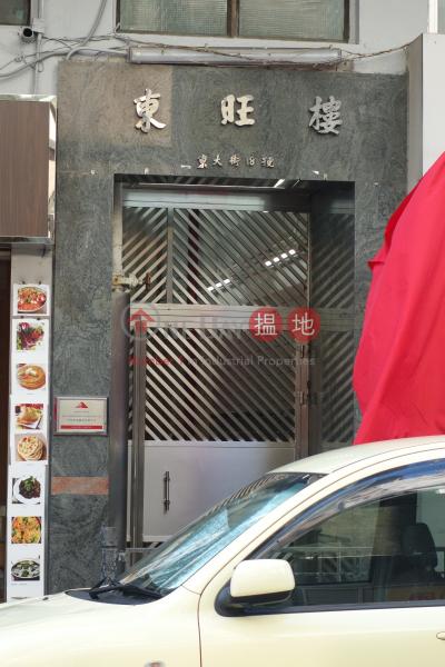 東旺樓 (Tung Wong House) 筲箕灣|搵地(OneDay)(3)