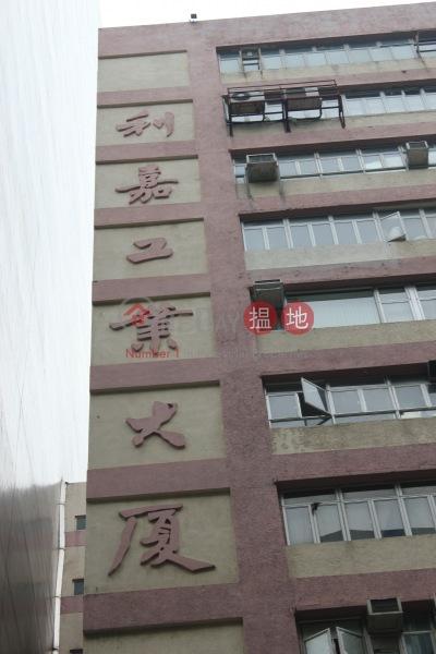 利嘉工業大廈 (Lee Ka Industrial Building) 新蒲崗|搵地(OneDay)(4)