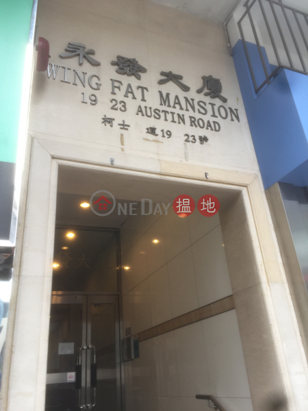 Wing Fat Mansion (Wing Fat Mansion) Jordan|搵地(OneDay)(1)