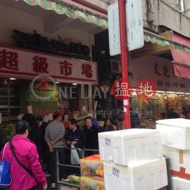 基隆街359號,深水埗, 九龍