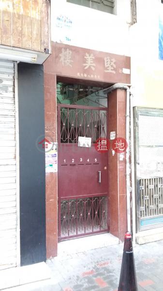 堅美樓 (Kien May Building) 牛頭角|搵地(OneDay)(2)