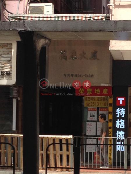 Man Hong Apartments (Man Hong Apartments) Shau Kei Wan|搵地(OneDay)(1)