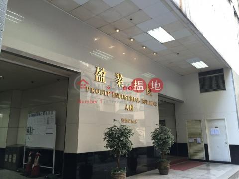 盈業大廈|葵青盈業大廈(Profit Industrial Building)出售樓盤 (jessi-04228)_0