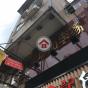 捷榮樓 (Chit Wing Building) 元朗大棠路32-34號|- 搵地(OneDay)(3)