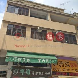 San Shing Avenue 69|新成路69號