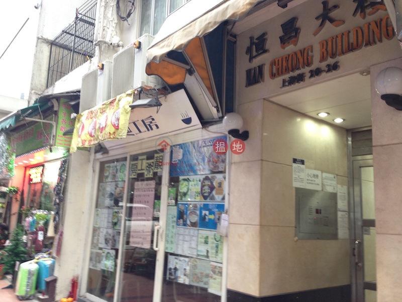 Han Cheong Building (Han Cheong Building) Jordan|搵地(OneDay)(2)