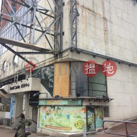 建生中心,筆架山, 九龍
