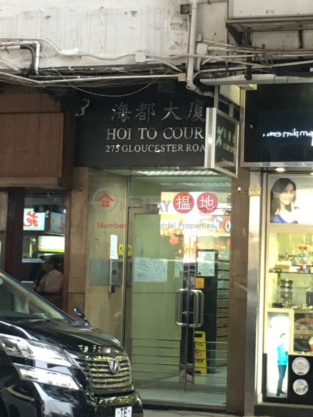 Hoi To Court (Hoi To Court) Causeway Bay|搵地(OneDay)(5)