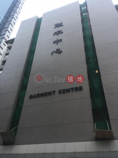 製衣工業中心 (Garment Centre) 長沙灣 搵地(OneDay)(3)
