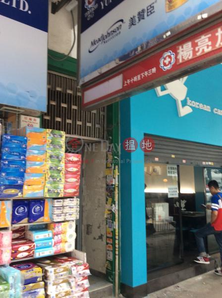 景福街59號 (59 King Fuk Street) 新蒲崗|搵地(OneDay)(3)