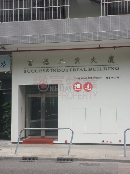 Success Industrial Building, Success Industrial Building 富德工業大廈 Rental Listings | Wong Tai Sin District (30562)