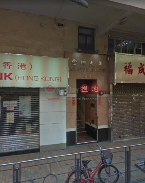 金坤大廈 (Kam Kwan Building) 西營盤 搵地(OneDay)(5)
