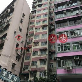 Han Hing Building|恆興大廈