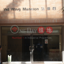 Block 7 Yat Wing Mansion Sites B Lei King Wan|逸榮閣 (7座)