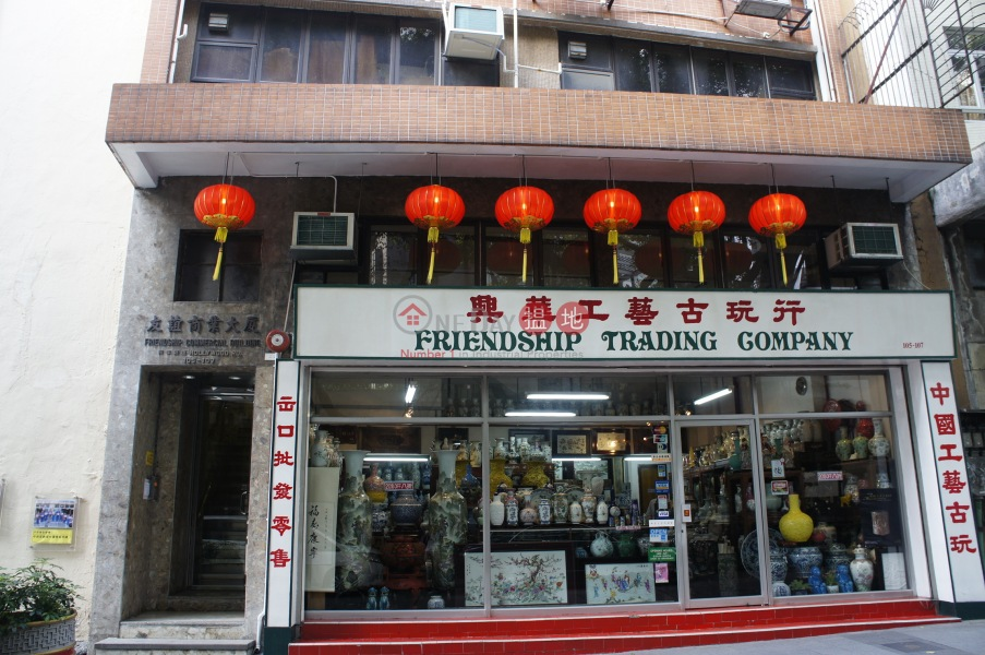 Friendship Commercial Building (Friendship Commercial Building) Soho|搵地(OneDay)(2)