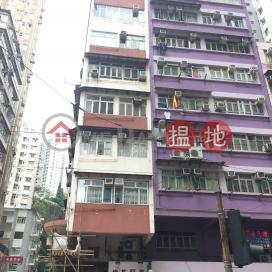 筲箕灣道210號,西灣河, 香港島
