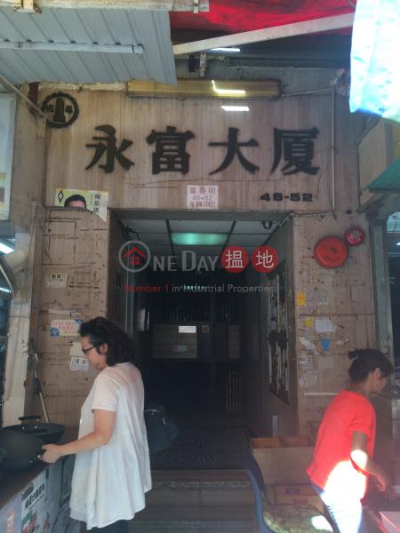 永富大廈 (Wing Fu Building) 大埔|搵地(OneDay)(2)