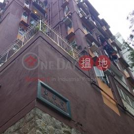 Yen Wah Terrace,Wan Chai, Hong Kong Island