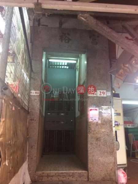 富裕樓 (Fu Yue House) 大埔|搵地(OneDay)(2)