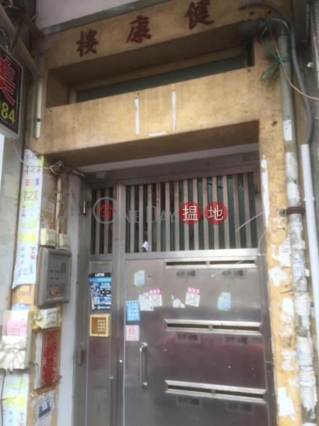 健康樓 (Kin Hong House) 慈雲山|搵地(OneDay)(2)