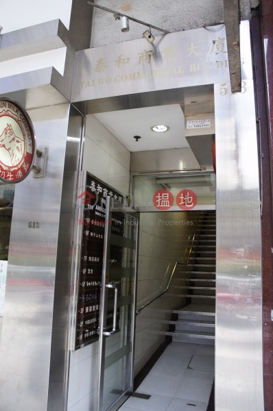 Tai Wo Commercial Building (Tai Wo Commercial Building) Yau Ma Tei|搵地(OneDay)(1)
