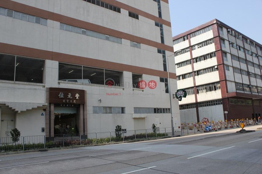 Wai Yuen Tong Medicine Building (Wai Yuen Tong Medicine Building) Kowloon Bay|搵地(OneDay)(2)