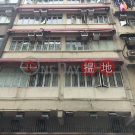 白加士街113號,佐敦, 九龍