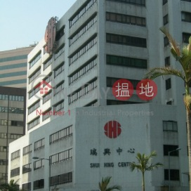 Shui Hing Centre|瑞興中心