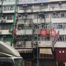 廣東道569號,佐敦, 九龍