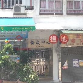 Block C Sun Sing Centre|新成中心 C座