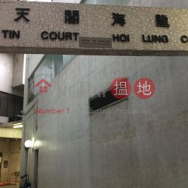 Hoi Lung Court ( Block N ) Aberdeen Centre|香港仔中心 海龍閣 (N座)