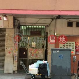 黃埔街21號,紅磡, 九龍