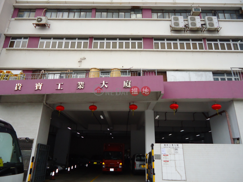 Kwai Bo Industrial Building, Kwai Bo Industrial Building 貴寶工業大廈 Rental Listings | Southern District (WKW0001)