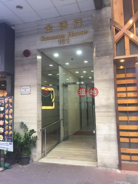 金德行 (Rammon House) 旺角|搵地(OneDay)(2)
