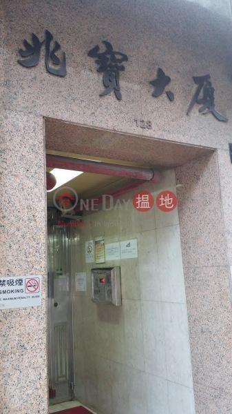兆寶大廈 (Siu Bo Mansion) 北角|搵地(OneDay)(3)