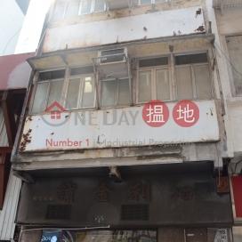 禧利街5號,上環, 香港島