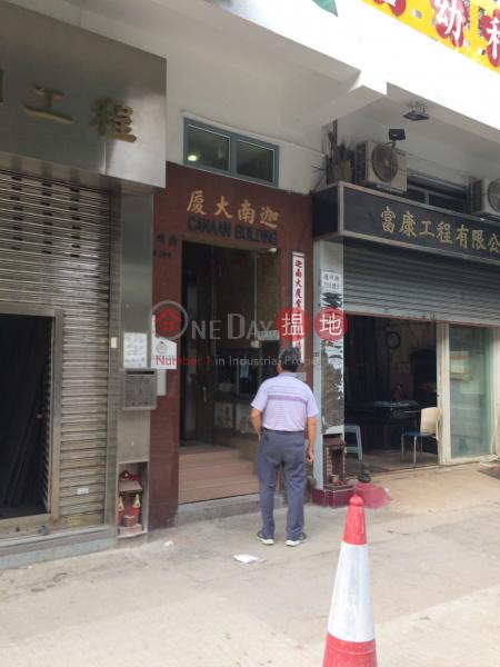 Canaan Building (Canaan Building) Sham Shui Po|搵地(OneDay)(2)
