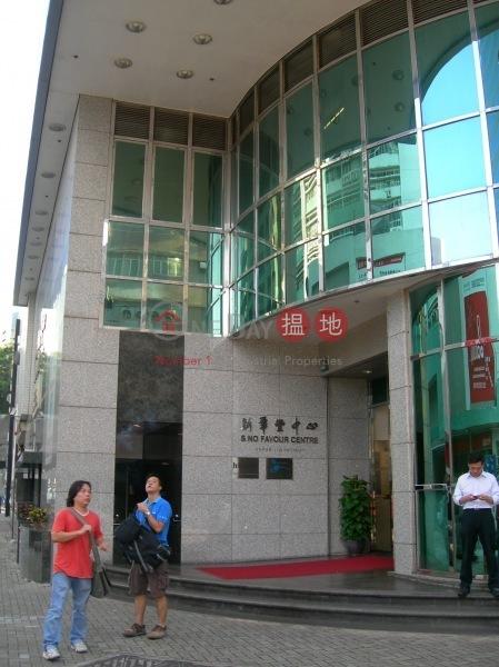 新華豐中心 (Sino Favour Centre) 小西灣|搵地(OneDay)(2)