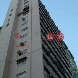 Kut Shing Building|吉勝大廈