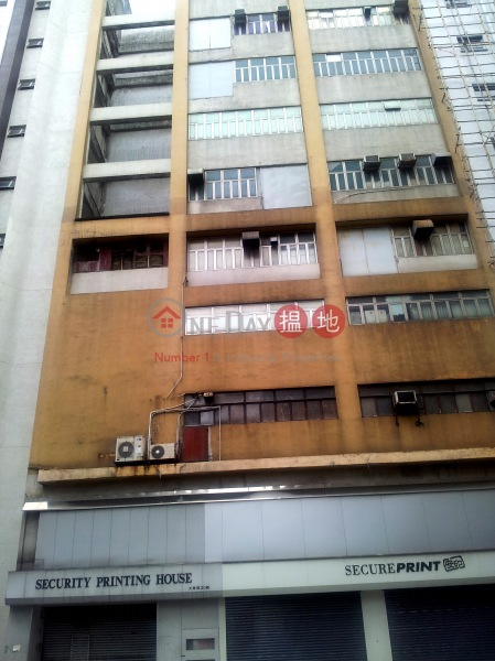 香港安全印刷大廈 (Security Printing House) 新蒲崗 搵地(OneDay)(1)