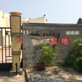清雅苑4座,清水灣, 新界