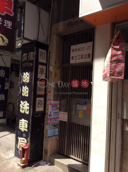 福榮街2C號 (2C Fuk Wing Street) 深水埗|搵地(OneDay)(1)